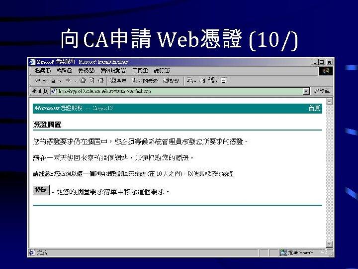向 CA申請 Web憑證 (10/) 42