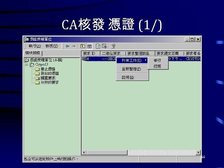 CA核發 憑證 (1/) 44