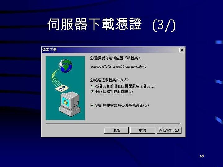 伺服器下載憑證 (3/) 49