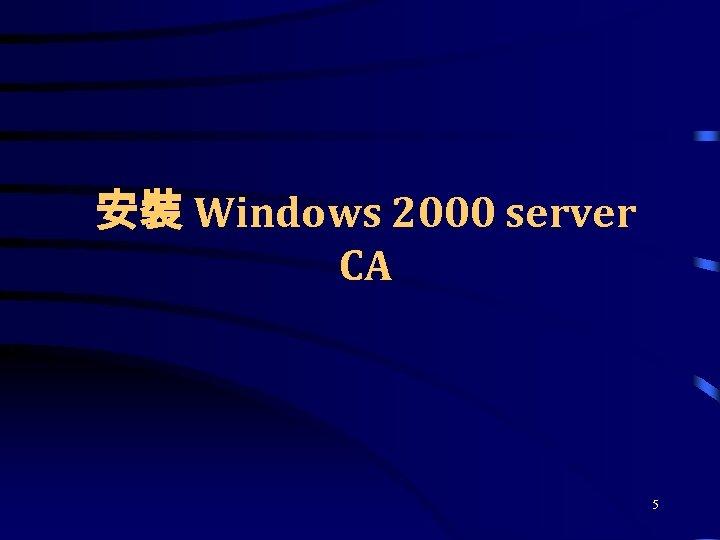 安裝 Windows 2000 server CA 5