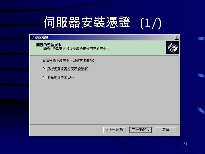 伺服器安裝憑證 (1/) 51