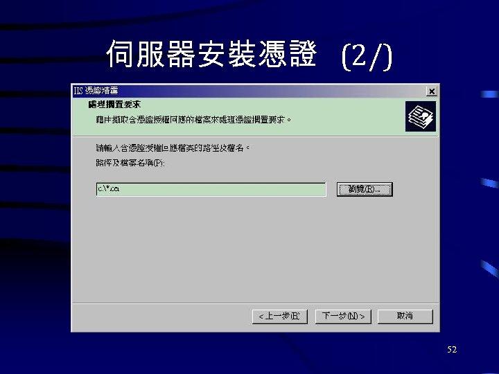 伺服器安裝憑證 (2/) 52