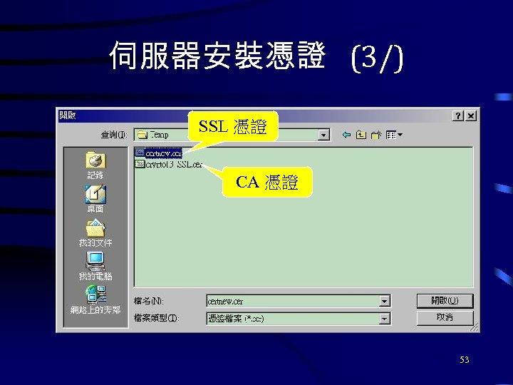 伺服器安裝憑證 (3/) SSL 憑證 CA 憑證 53