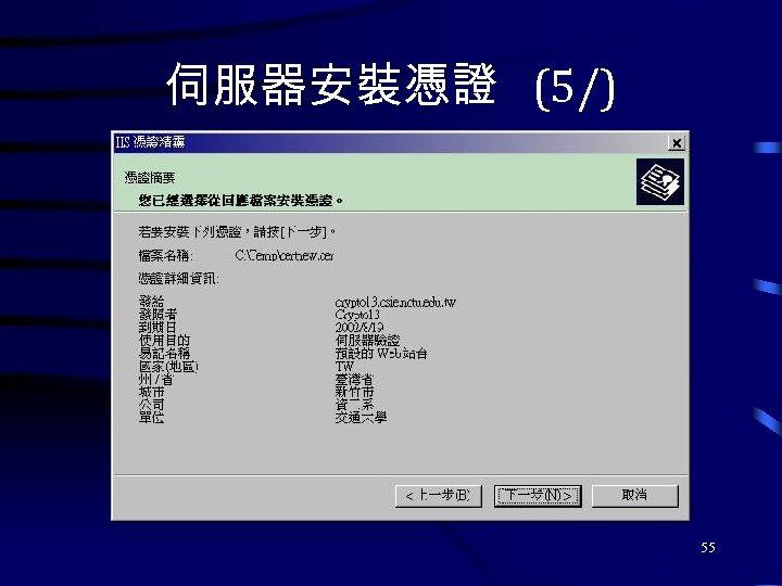 伺服器安裝憑證 (5/) 55