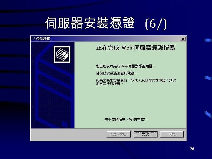 伺服器安裝憑證 (6/) 56