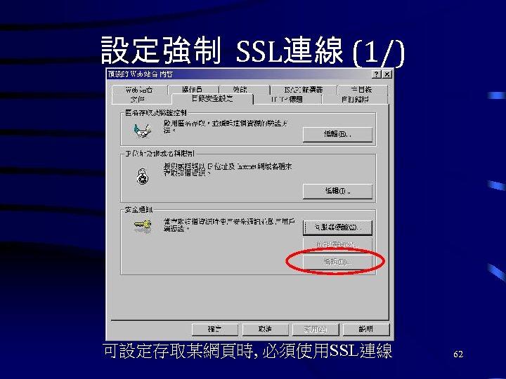 設定強制 SSL連線 (1/) 可設定存取某網頁時, 必須使用SSL連線 62