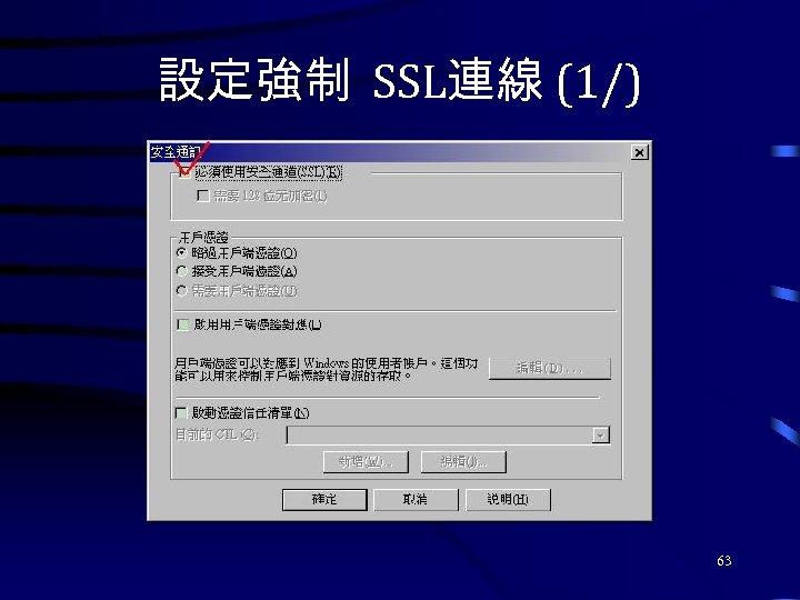 設定強制 SSL連線 (1/) 63
