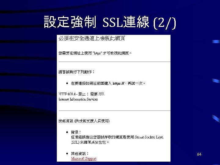 設定強制 SSL連線 (2/) 64
