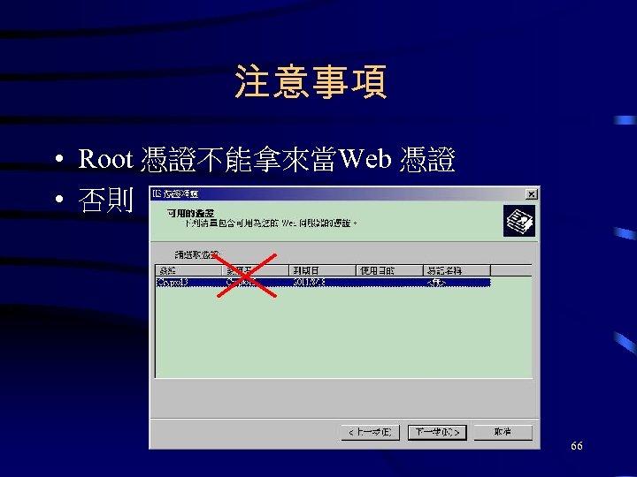 注意事項 • Root 憑證不能拿來當Web 憑證 • 否則 66
