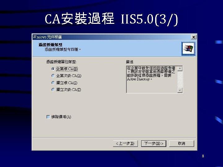 CA安裝過程 IIS 5. 0(3/) 8