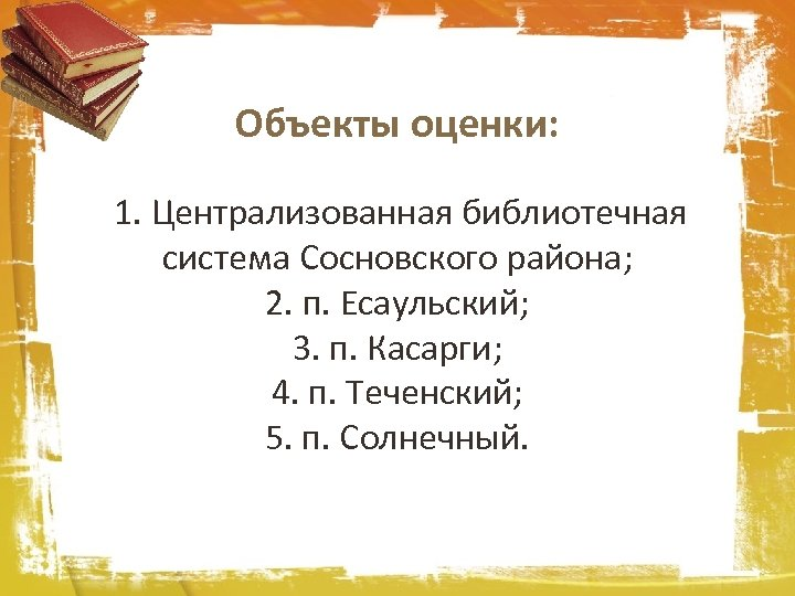 Объекты оценки: 1. Централизованная библиотечная система Сосновского района; 2. п. Есаульский; 3. п. Касарги;