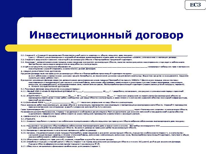 ЕСЗ Инвестиционный договор 2. 2. Сторона-2 и Сторона-3 предоставляют беспрепятственный доступ в квартиру и