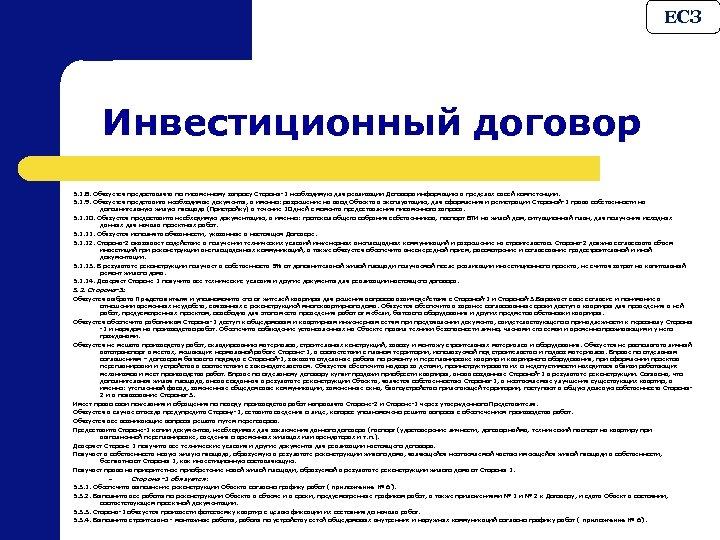 ЕСЗ Инвестиционный договор 5. 1. 8. Обязуется предоставлять по письменному запросу Стороны-1 необходимую для