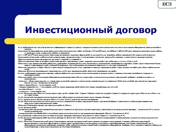 ЕСЗ Инвестиционный договор 5. 3. 5. Заблаговременно, через Представителя информировать Сторону-3 о сроках и
