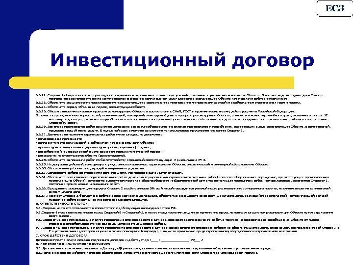 ЕСЗ Инвестиционный договор 5. 3. 22. Сторона-1 обязуется оплатить расходы по получению и выполнению