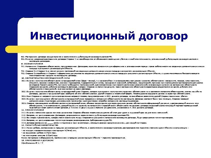 Инвестиционный договор 8. 2. Расторжение договора осуществляется в соответствии с действующим законодательством РФ. 8.