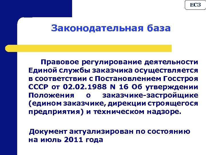 ЕСЗ Законодательная база Правовое регулирование деятельности Единой службы заказчика осуществляется в соответствии с Постановлением