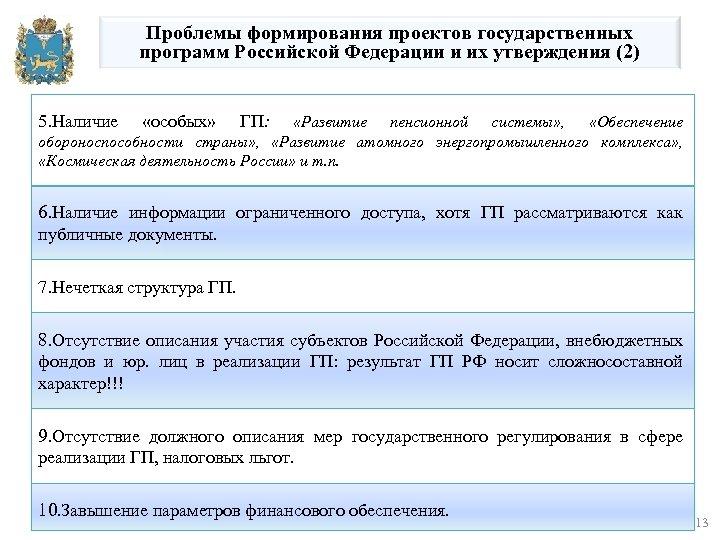 Проблемы формирования проектов государственных программ Российской Федерации и их утверждения (2) 5. Наличие «особых»