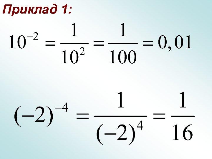 Приклад 1: