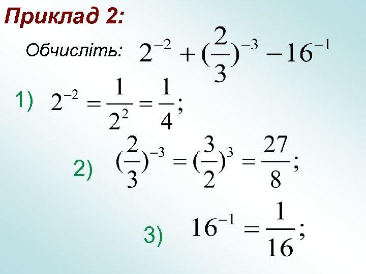 Приклад 2: Обчисліть: 1) 2) 3)