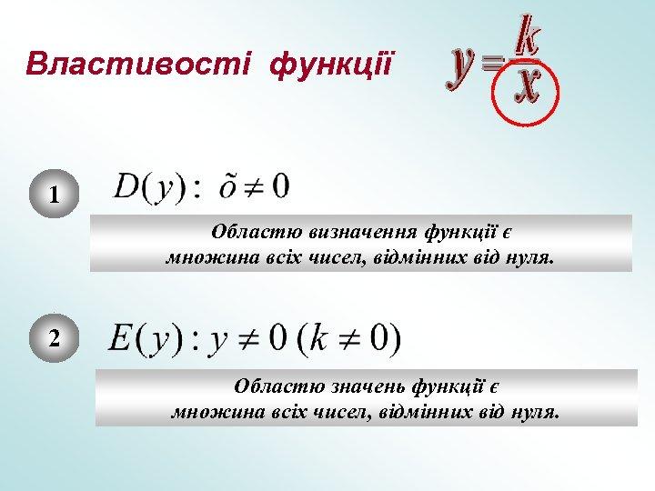 Властивості функції 1 Областю визначення функції є множина всіх чисел, відмінних від нуля. 2