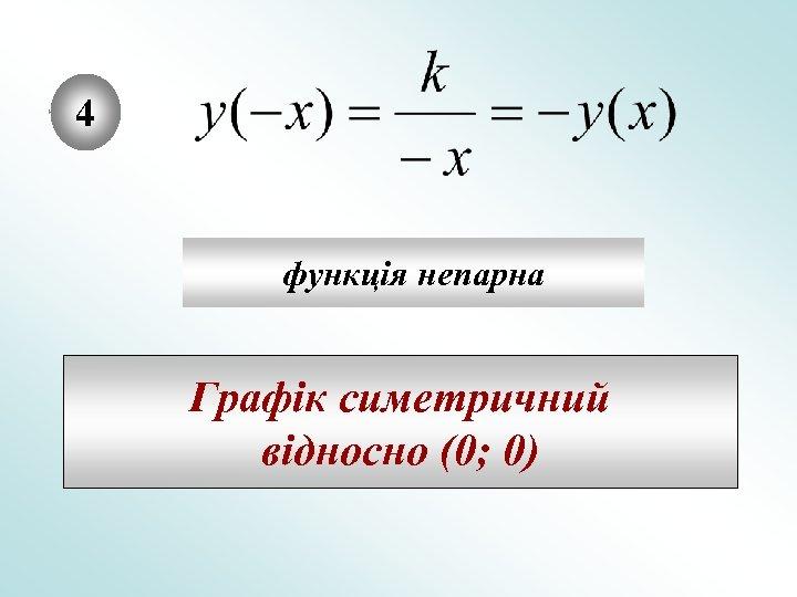 4 функція непарна Графік симетричний відносно (0; 0)