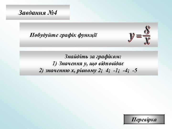 Завдання № 4 Побудуйте графік функції Знайдіть за графіком: 1) Значення у, що відповідає