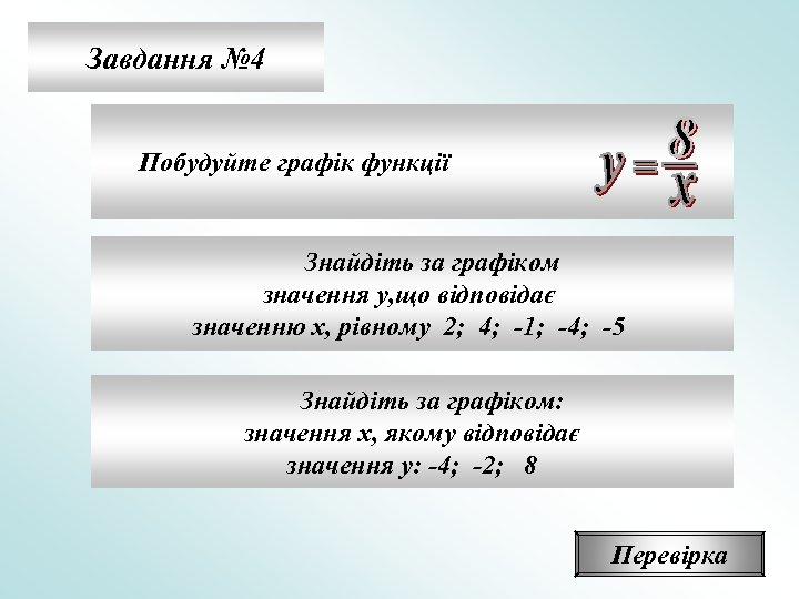 Завдання № 4 Побудуйте графік функції Знайдіть за графіком значення у, що відповідає значенню