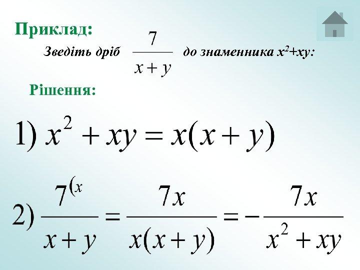 Приклад: Зведіть дріб Рішення: до знаменника x 2+xy: