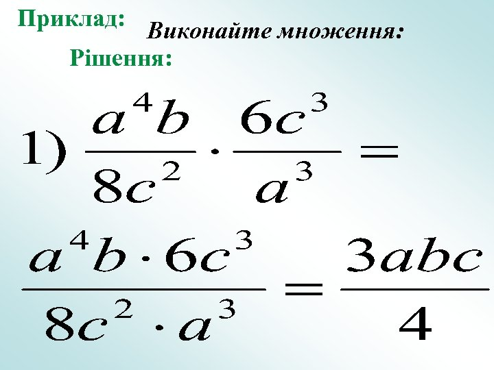 Приклад: Виконайте множення: Рішення: