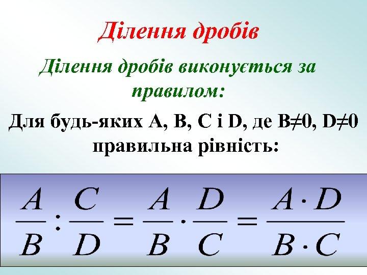 Ділення дробів виконується за правилом: Для будь-яких A, B, C і D, де B≠