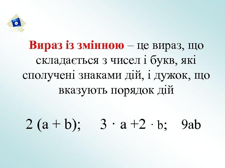 Вираз із змінною – це вираз, що складається з чисел і букв, які сполучені