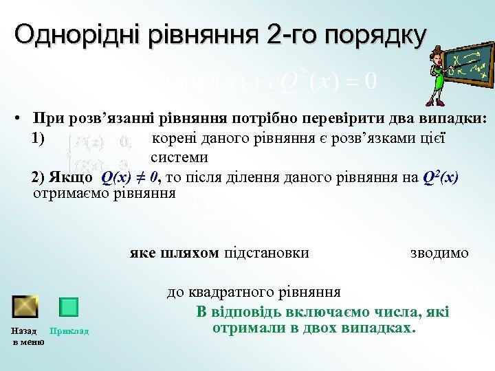 Однорідні рівняння 2 -го порядку • При розв'язанні рівняння потрібно перевірити два випадки: 1)