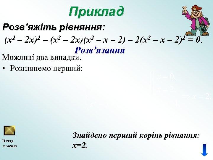 Приклад Розв'яжіть рівняння: (x 2 – 2 х)2 – (x 2 – 2 х)(x