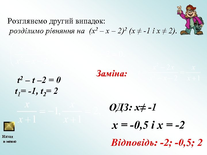 Розглянемо другий випадок: розділимо рівняння на (x 2 – х – 2)2 (х ≠