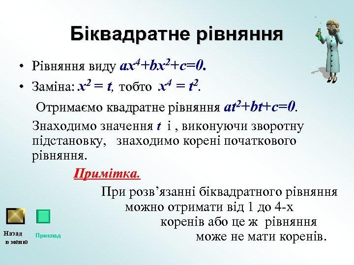 Біквадратне рівняння • Рівняння виду aх4+bх2+c=0. • Заміна: x 2 = t, тобто x