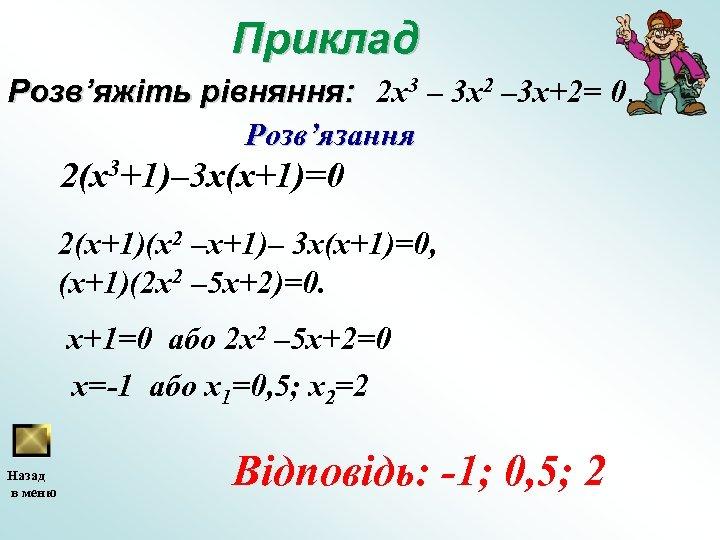Приклад Розв'яжіть рівняння: 2 x 3 – 3 х2 – 3 x+2= 0. Розв'язання