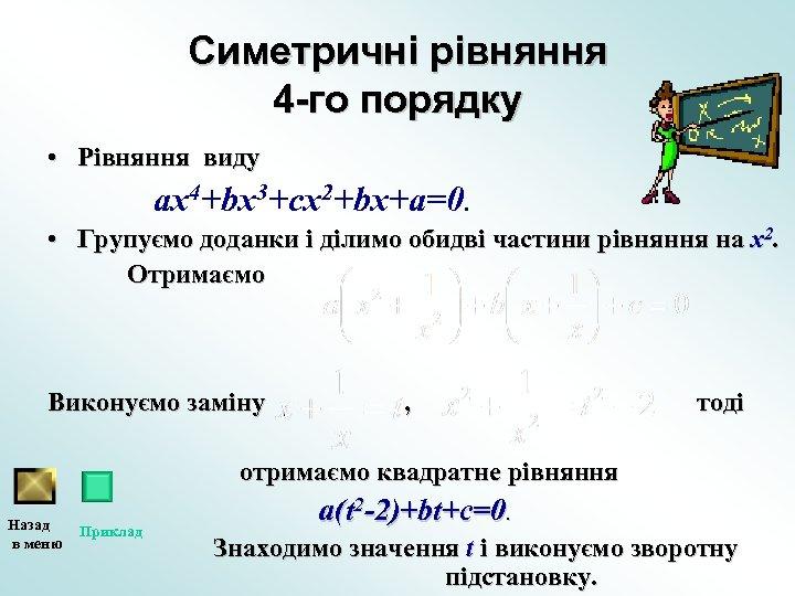 Симетричні рівняння 4 -го порядку • Рівняння виду ах4+bх3+сх2+bх+а=0. • Групуємо доданки і ділимо