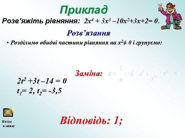Приклад Розв'яжіть рівняння: 2 x 4 + 3 х3 – 10 x 2+3 x+2=