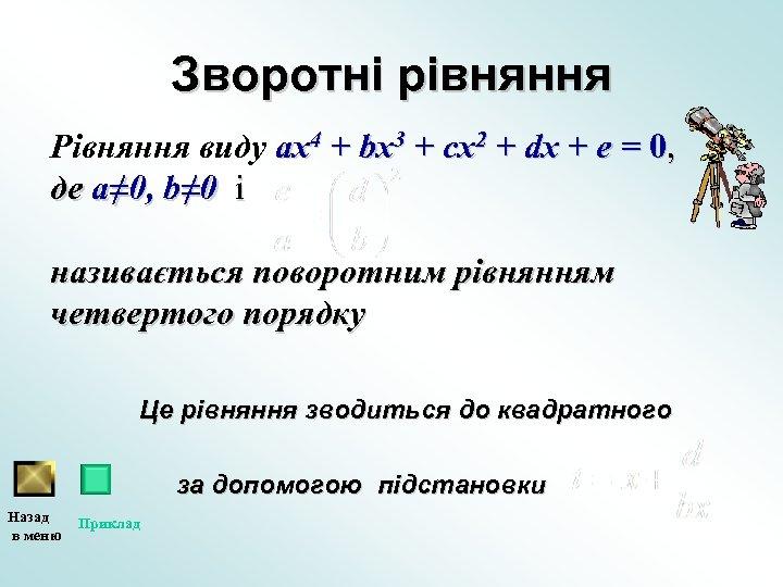 Зворотні рівняння Рівняння виду ax 4 + bx 3 + cx 2 + dx