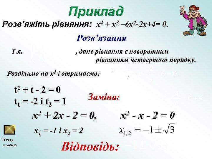 Приклад Розв'яжіть рівняння: x 4 + х3 – 6 x 2 -2 x+4= 0.