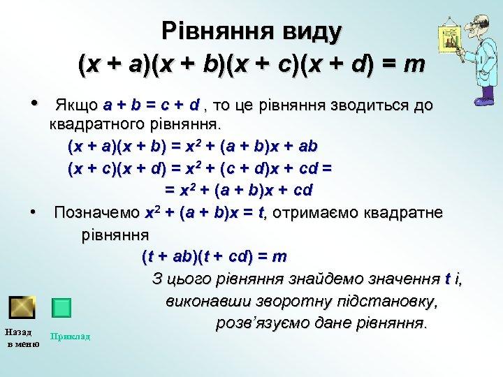 Рівняння виду (x + a)(x + b)(x + c)(x + d) = m •