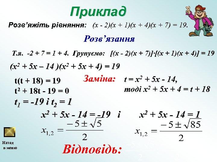 Приклад Розв'яжіть рівняння: (x - 2)(x + 1)(x + 4)(x + 7) = 19.