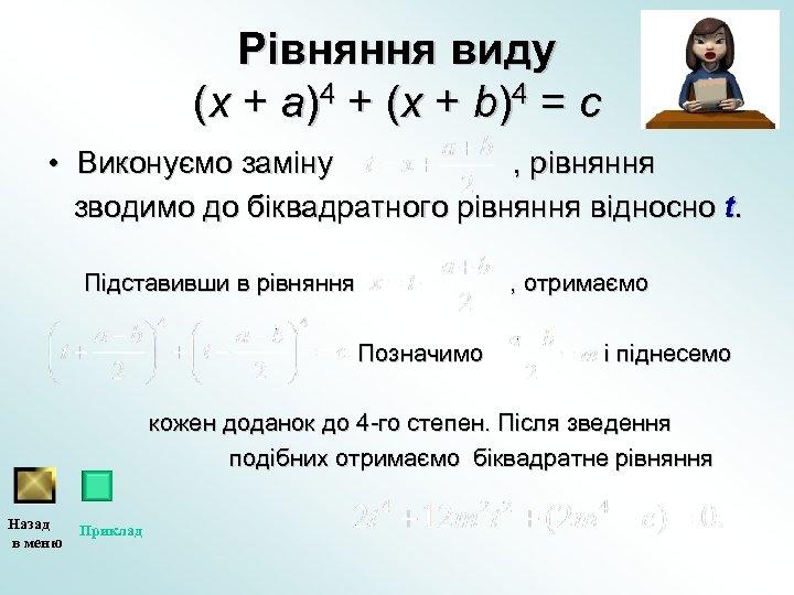 Рівняння виду (x + a )4 + ( x + b )4 = c