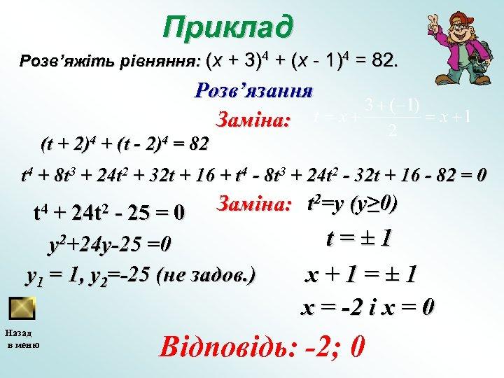 Приклад Розв'яжіть рівняння: (x + 3)4 + (x - 1)4 = 82. Розв'язання Заміна: