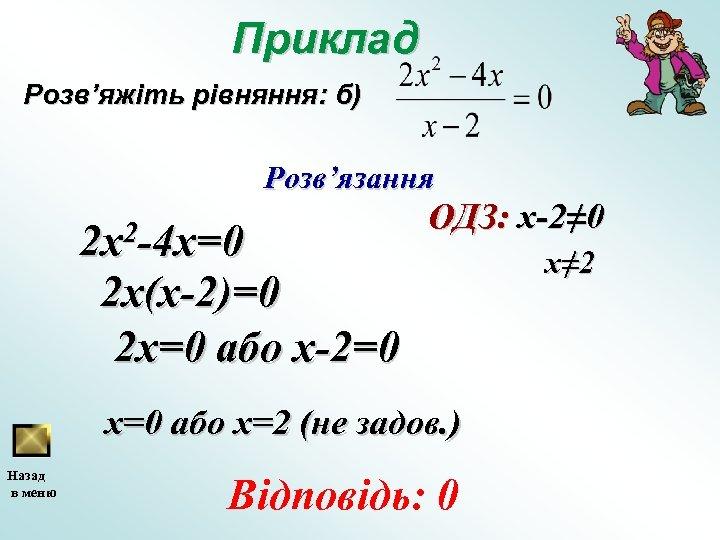Приклад Розв'яжіть рівняння: б) Розв'язання 2 x 2 -4 x=0 2 x(x-2)=0 2 x=0