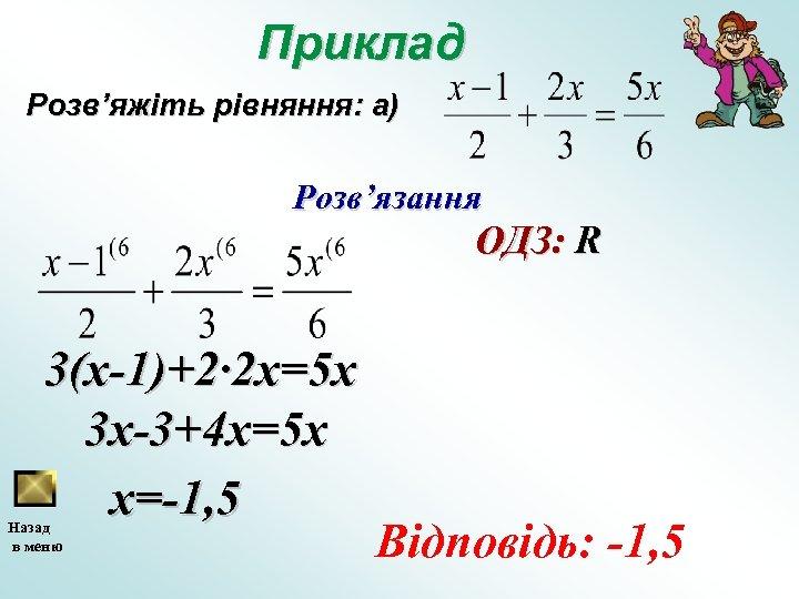 Приклад Розв'яжіть рівняння: а) Розв'язання ОДЗ: R 3(x-1)+2· 2 x=5 x 3 x-3+4 x=5