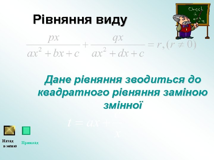Рівняння виду Дане рівняння зводиться до квадратного рівняння заміною змінної Назад в меню Приклад