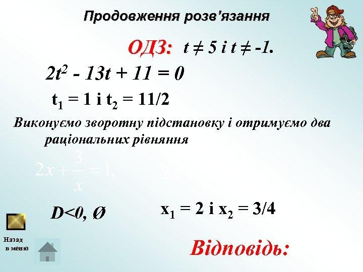 Продовження розв'язання ОДЗ: t ≠ 5 і t ≠ -1. 2 t 2 -