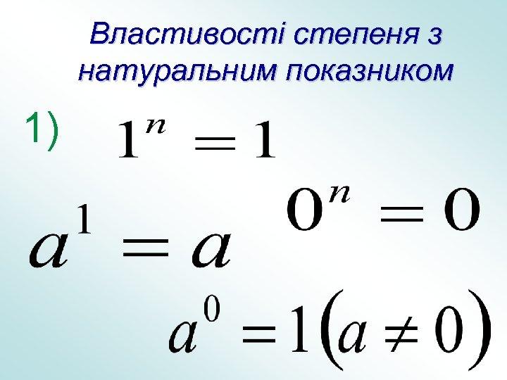 Властивості степеня з натуральним показником 1)